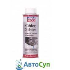 Герметик системы охлаждения Liqui Moly Kuhlerdichter