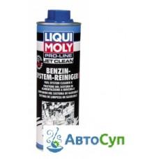 Концентрат Liqui Moly Pro-Line для очистки бензиновых систем впрыска