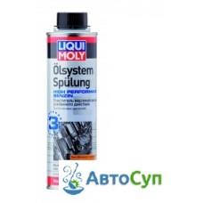 Очиститель масляной системы усиленного действия Liqui Moly для бензиновых двигателей